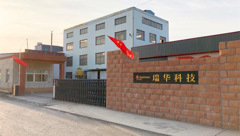 山东瑞华节能新材料科技有限公司